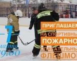 спортивный пожарно-спасательный  флешмоб