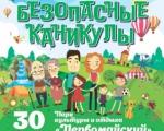 Главное управление МЧС России по Республике Башкортостан приглашает на семейный выходной «Безопасные каникулы»