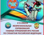 межрегиональные  соревнования главных управлений мчс россии по субъектам российской федерации